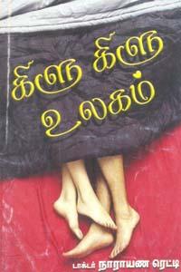Tamil book Kilu Kilu Ulagam