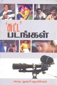 Tamil book Kudumba Kavalaikalai Muriyadippathu