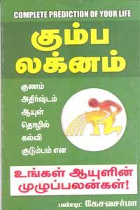 Tamil book Kumbam
