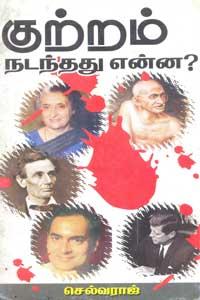 Kuttram Nadanthathu Enna - குற்றம் நடந்தது என்ன