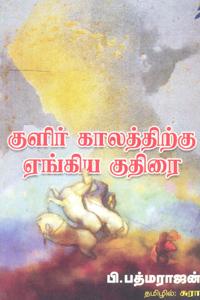 Kulirkalathirku Eangiya - குளிர் காலத்திற்கு ஏங்கிய குதிரை