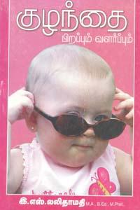 Tamil book Kuzhanthai Pirappum Valarppum