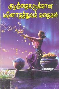 Kuzhanthaikalukkana Manothathuva Kathaigal - குழந்தைகளுக்கான மனோதத்துவ கதைகள்
