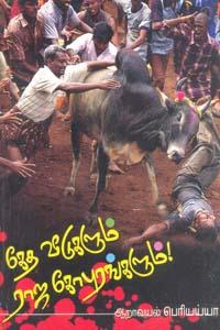 Ketha Veedukalum Raja Kopurangalum - கேத வீடுகளும் ராஜ கோபுரங்களும்