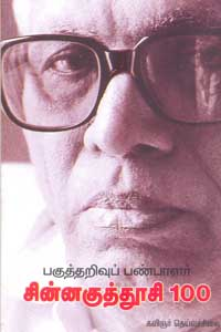 Captain Vijayakhanth - 100 - பகுத்தறிவுப் பண்பாளர் சின்னகுத்தூசி 100