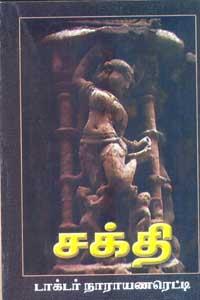 Tamil book Sakthi