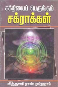 Sakthiyai Perukkum Sakkarakkal - சக்தியைப் பெருக்கும் சக்ராக்கள்