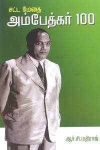 Sattamedhai Ambedkar 100 - சட்ட மேதை அம்பேத்கர் 100