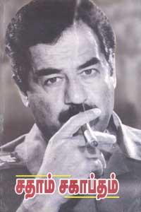 Satham Sagaptham - சதாம் சகாப்தம்