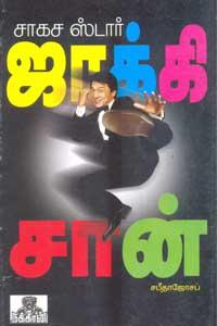 Shagasa Star Jackeyjohn - சாகச ஸ்டார் ஜாக்கிசான்