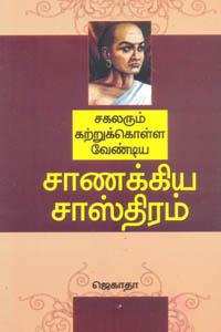 Sanakkia Sasthiram - சகலரும் கற்றுக்கொள்ள வேண்டிய சாணக்கிய சாஸ்திரம்