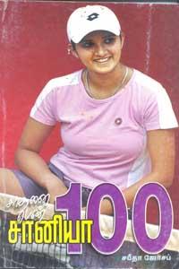 Sathanai Pen Sania Mirsha - சாதனை பெண் சானியா 100