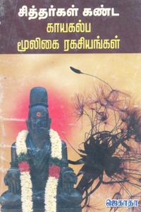 Chithargal Kanda Kaaya Kalpa Mooligai - சித்தர்கள் கண்ட காயகல்ப ரகசியங்கள்  (old book rare)