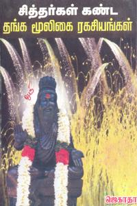 Chithargal Kanda Thanga Mooligai - சித்தர்கள் கண்ட தங்க மூலிகை ரகசசிங்கள்
