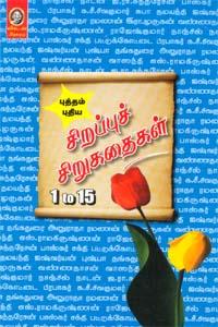 Sirappu Sirukathaigal - சிறப்புச் சிறுகதைகள் 1 to 15