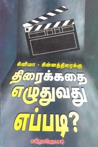 Cinema Chinnathiraikku Thiraikathai - சினிமா சின்னத்திரைக்கு திரைக்கதை எழுதுவது எப்படி?
