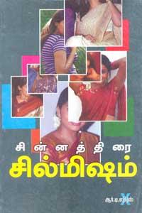 Chinnathirai Chilmisam - சின்னத்திரை சில்மிஷம்