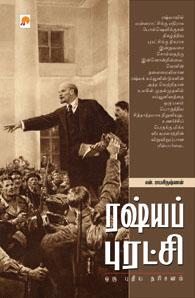 Tamil book Russia Puratchi : Oru Pudhiya Dharisanam