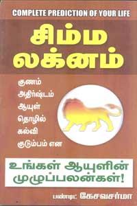 Tamil book Simmam