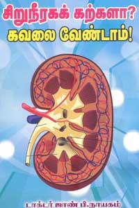 Tamil book Siruneeraka Karkala Kalavai Vendam