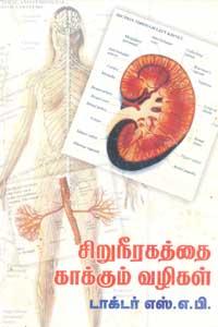 Siruneerakathai Kakkum Vazhigal - சிறுநீரகத்தை காக்கும் வழிகள்