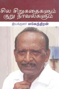 Sila Sirukathaikalum Kurunovalkalum - சில சிறுகதைகளும் குறுநாவல்களும்