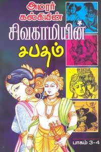 Sivagamiyin Sabatham 1 Set ( 4 Pagam) - சிவகாமியின் சபதம் 4 பாகங்கள் கொண்ட 2 புத்தகங்கள்