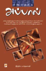 Thiraigalukku Appal - திரைகளுக்கு அப்பால்