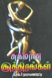 Tamil book Sugamana Suthirangal