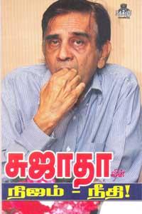 Sujathavin Nijam Neethi - சுஜாதாவின் நிஜம் நீதி