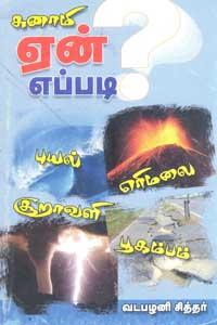 Tsunami Ean - சுனாமி ஏன் எப்படி