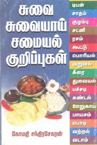 Tamil book Suvai Suvaiyai Samaiyal Kurippugal