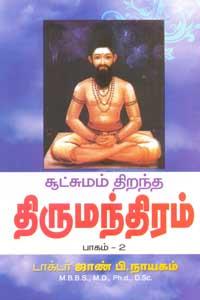 Sutchamam Thirantha Thirumanthiram (2) - சூட்சுமம் திறந்த திருமந்திரம் பாகம் 2