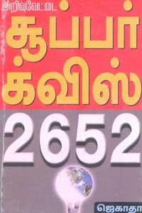 Super Qwish Arivu Veetai - அறிவு வேட்டை சூப்பர் க்விஸ் 2652
