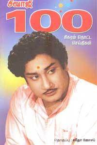 Tamil book Super Star Sonna Super Kathaigal