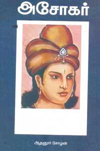 Jammendru Sappida Jam Juice Soup - அசோகர்