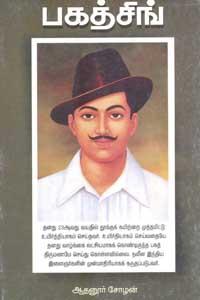 Je. Aatchi - பகத்சிங்