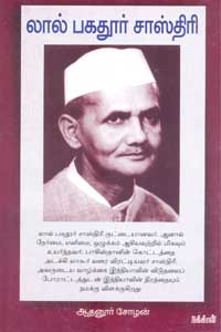 Jk 75 - லால் பகதூர் சாஸ்திரி