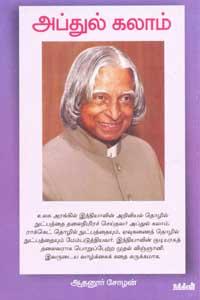 Tamil book Jegajjala Jeya
