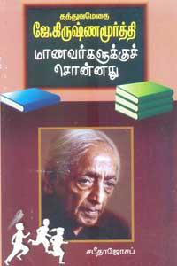 Je. Kee. Manavarkalukku Sonnathu - தத்துவமேதை ஜே. கிருஷ்ணமூர்த்தி மாணவர்களுக்குச் சொன்னது