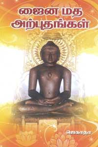 Jaina Matha Arputhangal - ஜைன மத அற்புதங்கள்