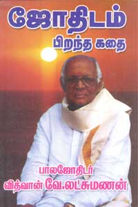 Jothidam Pirantha Kathai - ஜோதிடம் பிறந்த கதை