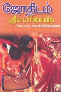 Tamil book Jothidam Puthiya Paarvaiyil