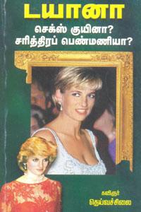 Diana - Sex Queena Charithira Penmaniya - டயானா செக்ஸ் குயினா சரித்திரப் பெண்மணியா