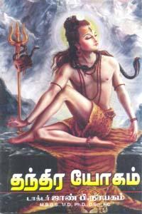 Thanthira Yogam - தந்திர யோகம் பாகம் 1
