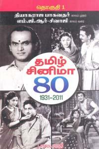 Tamil Cinema 80 1931-2011 Part-1 - தமிழ் சினிமா 80 1931-2011 தொகுதி-1