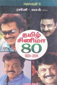Tamil Cinema 80 1931-2011 Part-2 - தமிழ் சினிமா 80 1931-2011 தொகுதி-2