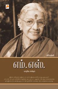 M.S. : Vaazhve Sangeedham - எம்.எஸ். வாழ்வே சங்கீதம்