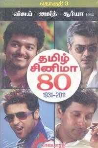 Tamil Cinema 80 1931-2011 Part-3 - தமிழ் சினிமா 80 1931-2011 தொகுதி-3