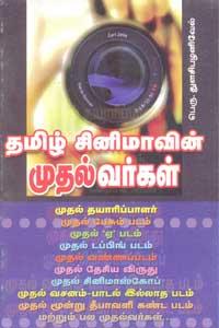 Tamil book Tamil Cinemavin Muthalvargal